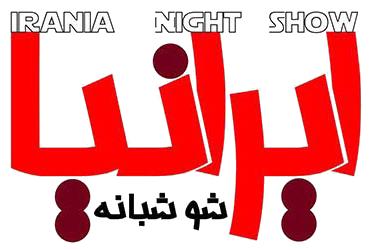 جنگ شبانه ایرانیا کیش