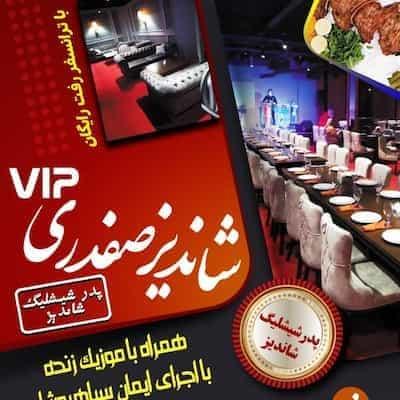 رستوران شاندیز صفدری VIP کیش