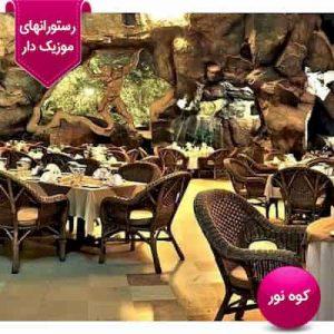 رستوران کوه نور کیش