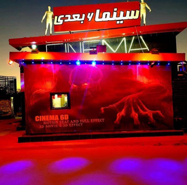 سینما شش بعدی کیش