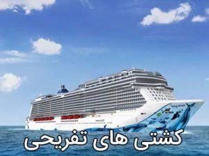 کشتی های تفریحی کیش