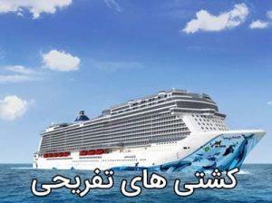 کشتی تفریحی در کیش