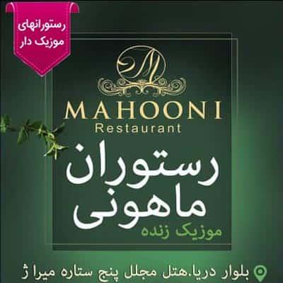 رستوران ماهونی کیش
