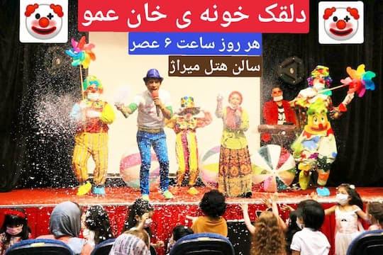 تصویر دلقک خونه خان عمو در کیش