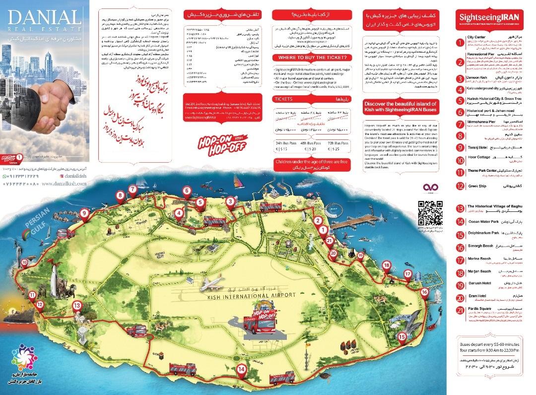 نقشه-اتوبوس-های-گردشگری-کیش