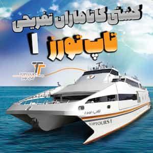 کشتی کاتاماران تاپ تورز کیش